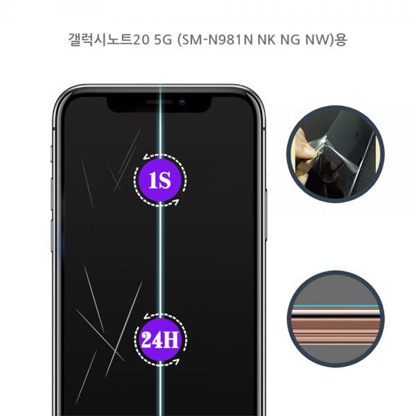 노트20 (N981)용 자가복원필름1매 3D곡면까지 풀커버, 단품