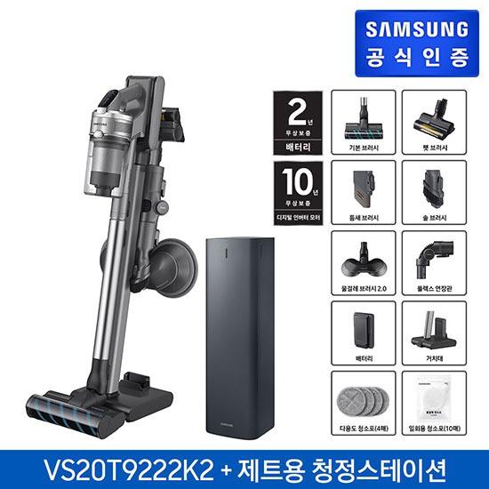[직거래공식인증]삼성 제트2.0 무선청소기 VS20T9222K2CS 청정스테이션