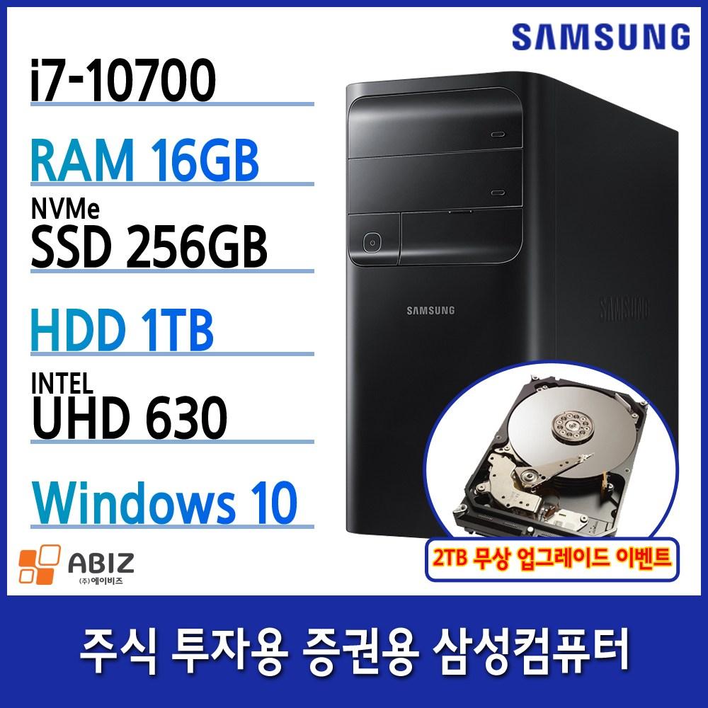 삼성전자 DM500TCZ-AD7A-STOCK 주식 투자 초보자용 컴퓨터, 단일상품, 단일상품