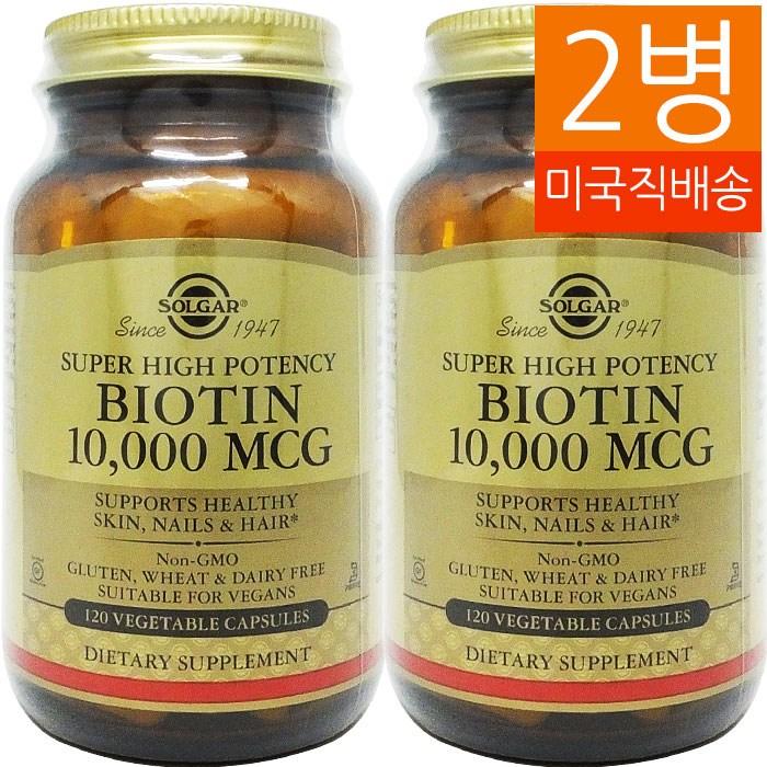 Solgar 솔가 비오틴 10 000mcg 120 베지캡슐 2병