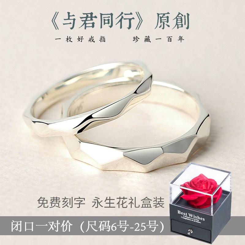 행복한우리 커플링 999 한쌍 먹을거리 반지 링 보이핏 볼륨 디자인 오픈 조절가능 CK 남녀 점잖다 권