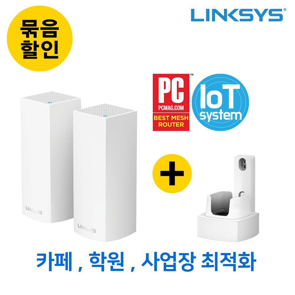 링크시스 벨롭 묶음할인 메시 와이파이 Wi-Fi 트라이밴드 기가비트 공유기 AC4400 무선공유기 2팩+벽면거치대, 세트_WHW0302-KR+WHA0301