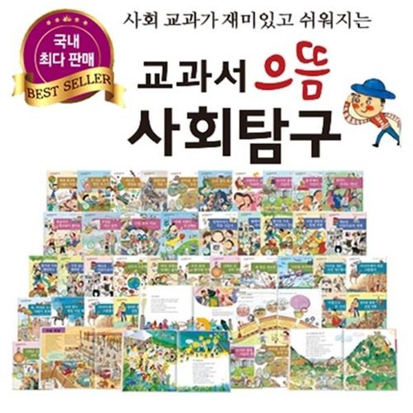 세진북교과서 으뜸사회탐구 전80종 씽씽펜미포함 모바일상품권