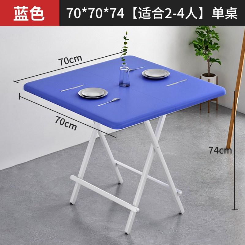 접이식식탁 노점진열대 접이식탁자 휴대용 휴대용테이블 가정용 전세 식탁 경제형 실외 야시장 노점 심플테이블, T14-블루 70*70*74(적합 2-4인)책상한장