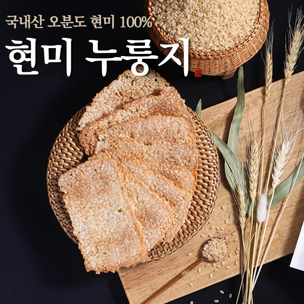 수제 현미 누룽지 누룽지과자 현미칩 5봉, 5팩, 현미누룽지 120g