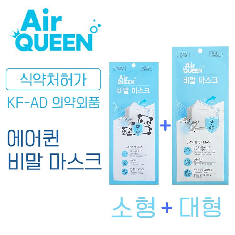 [KFAD] 에어퀸 국산 대형+소형(혼합) 비말차단 마스크 의약외품 (1팩 2매입), 1개, 20팩