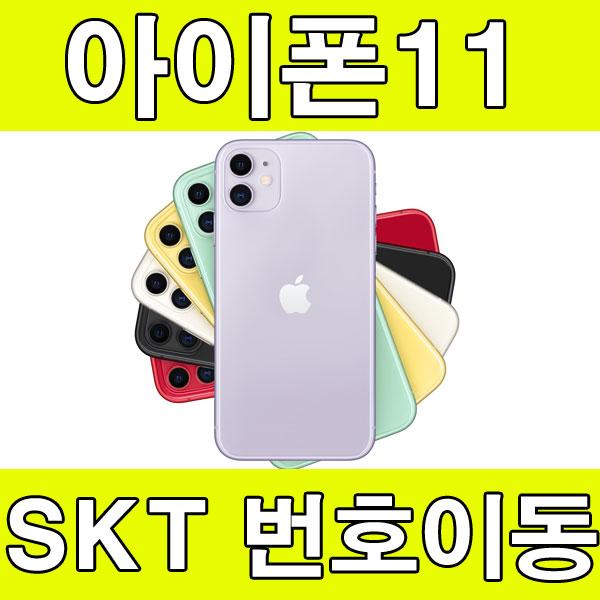 애플 아이폰11 64GB SKT번호이동 선택약정 완납 에어팟2증정 안심25G요금 아이폰11 64GB퍼플