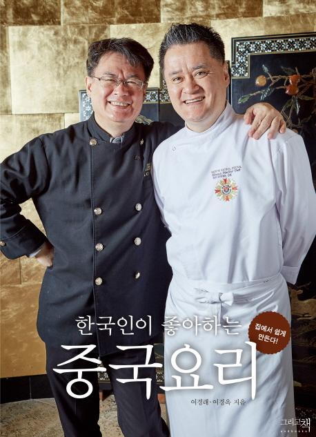 한국인이 좋아하는 중국요리:집에서 쉽게 만든다, 그리고책