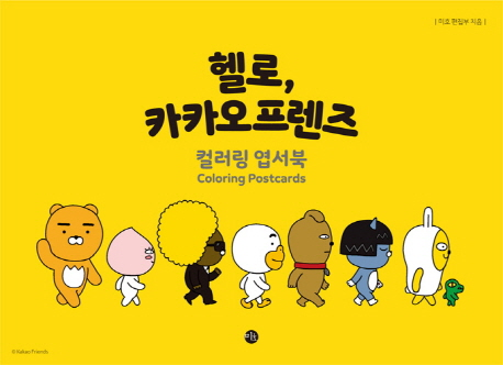 헬로 카카오 프렌즈 컬러링 엽서북, 미호