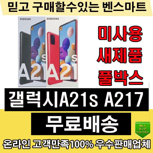 삼성 갤럭시 A21s LTE SM-A217 32GB 미사용 새제품 가개통, 화이트(유심3사호환)