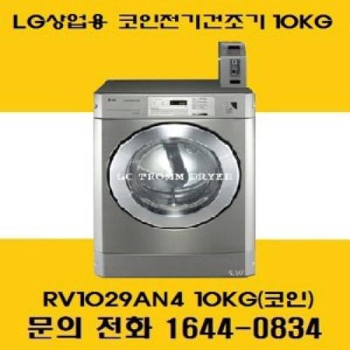 LG트롬 상업용 업소용 코인 전기건조기 RV1029AN4(10KG), RV1029AN4