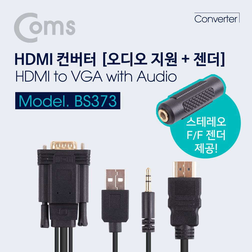 MDO9581 HDMI 컨버터 (HDMI to VGA) 1.5M 오디오 - 젠더 hdmi젠더/hdmic타입케이블/dp케이블/hdmi분배기, 상세설명참조