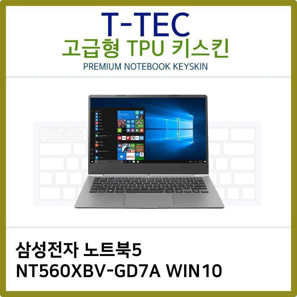 에스컴[노트북5NT560XBV-GD7AT.삼성전자TPU키스킨(고급)]