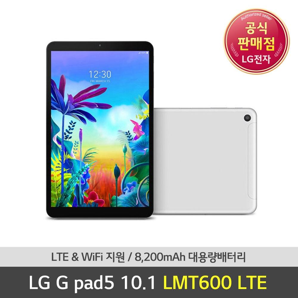 LG G패드5 LMT600, 실버, 01.LG G패드5 LMT600 LTE+WiFI겸용