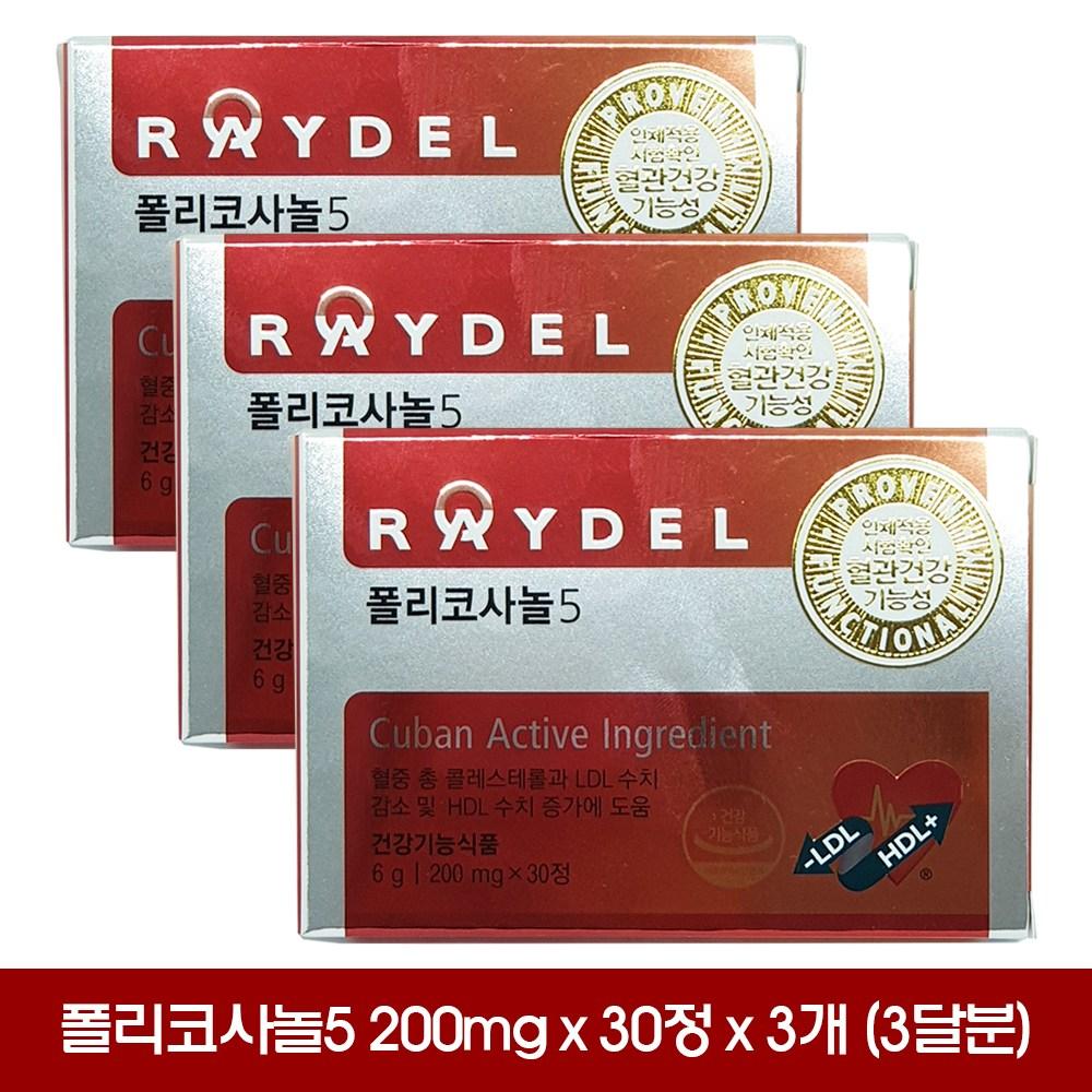 레이델 폴리코사놀5 30정X3개 (3개월분), 3box, 1