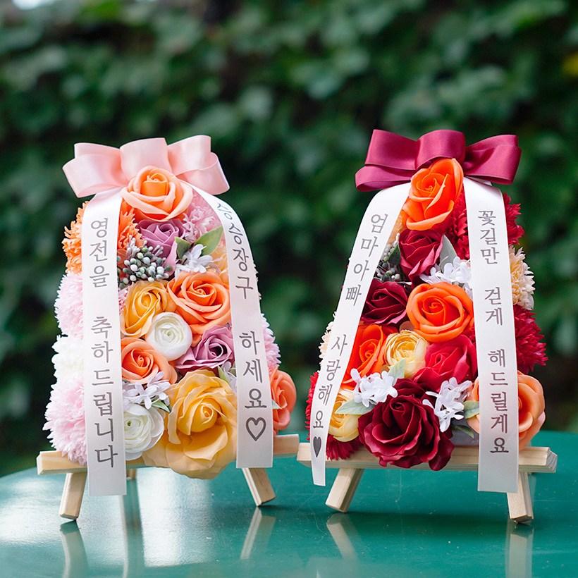 앨리플라워 비누꽃미니화환 승진 개업 결혼 생일 어버이날 스승의날 기념일 축하 선물 비누꽃화환