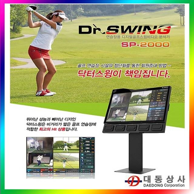 UMB 디지털 골프스윙 비디오분석기 (골프연습장용)SP-2000/자세교정/고객서비스/신상품/골프/무상설치, 단일 수량