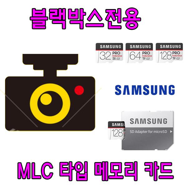 블랙박스 전용 삼성 PRO Endurance MLC 메모리카드 BLACK ROYAL 아이나비 블랙로얄 블랙박스용 타입 32G 64G, 32GB