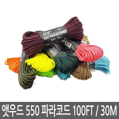 앳우드 ATWOOD 앳우드로프 550 파라코드 100Ft 30미터 컬러