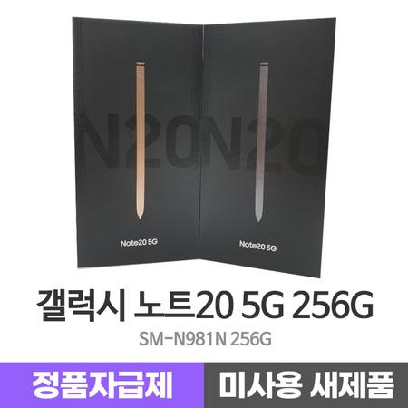 [멸치쇼핑]삼성 갤럭시노트20 256G 자급제 미개통 새제품 공기계, 상세페이지 참조, 상세페이지 참조