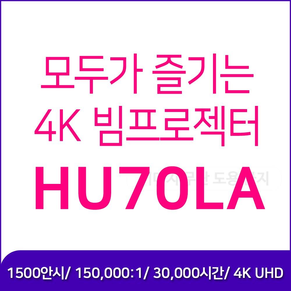 LG HU70LA