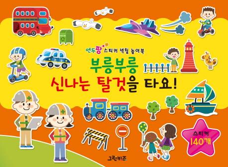 연두팡 스티커 색칠 놀이북 부릉부릉 신나는 탈것을 타요!, 그린키즈