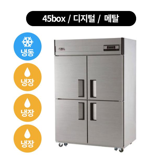 유니크 냉장고 45박스 냉장.냉동 (1260x800x1900) 기존 1칸냉동, 디지털-메탈
