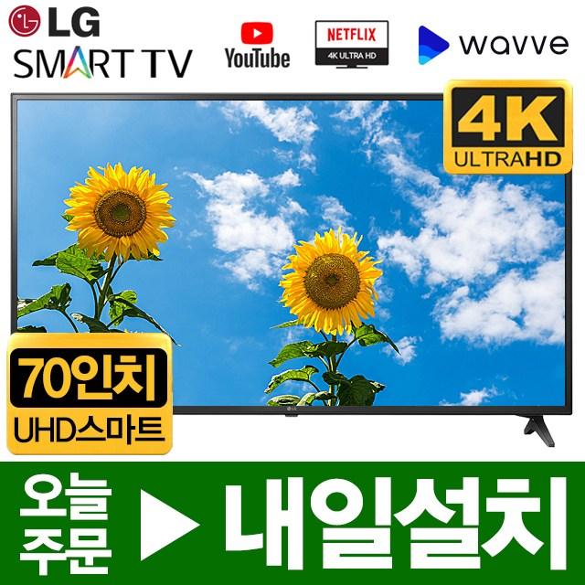 LG 70인치 UK6570 UHD 스마트 LED TV 재고보유, 출고지직접수령, 70UHD스마트
