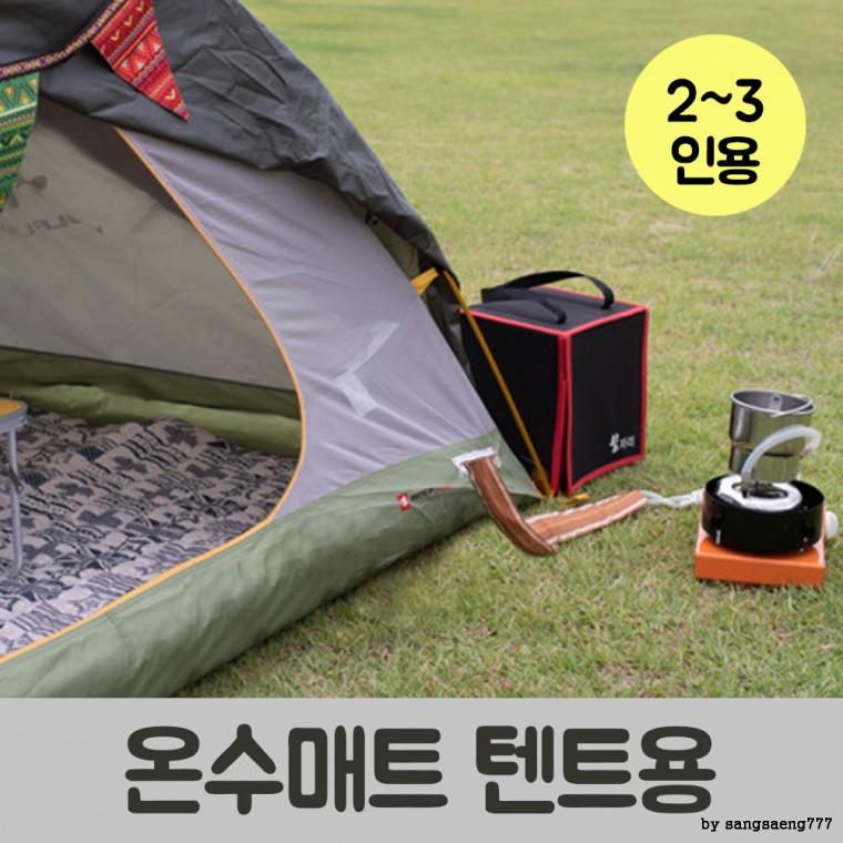 야외 캠핑용 온수매트 3호 텐트 2-3인용 장판, 단품