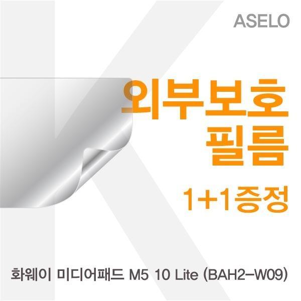 ksw68519 화웨이 미디어패드 M5 10 Lite (BAH2-W09) oy804 외부필름K, 1
