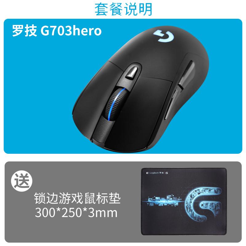 무선마우스 G903hero유선 무선 듀얼모드 fps게임마우스 703모바일게임 전용 powerplay충전, C01-공식모델, T01-G703hero+G매트