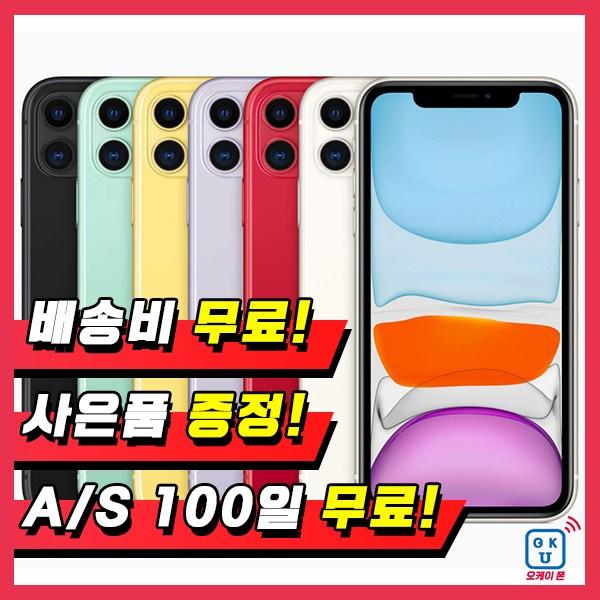 아이폰11 64G/128G 중고폰 S급/A급/B급 3사 호환가능 공기계, 05_퍼플, 01_64G, 03_S급