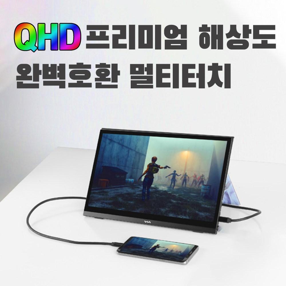 QHD 130 포터블 휴대용 보조모니터 노트북 듀얼모니터 닌텐도 플스 13인치, 포터블 모니터
