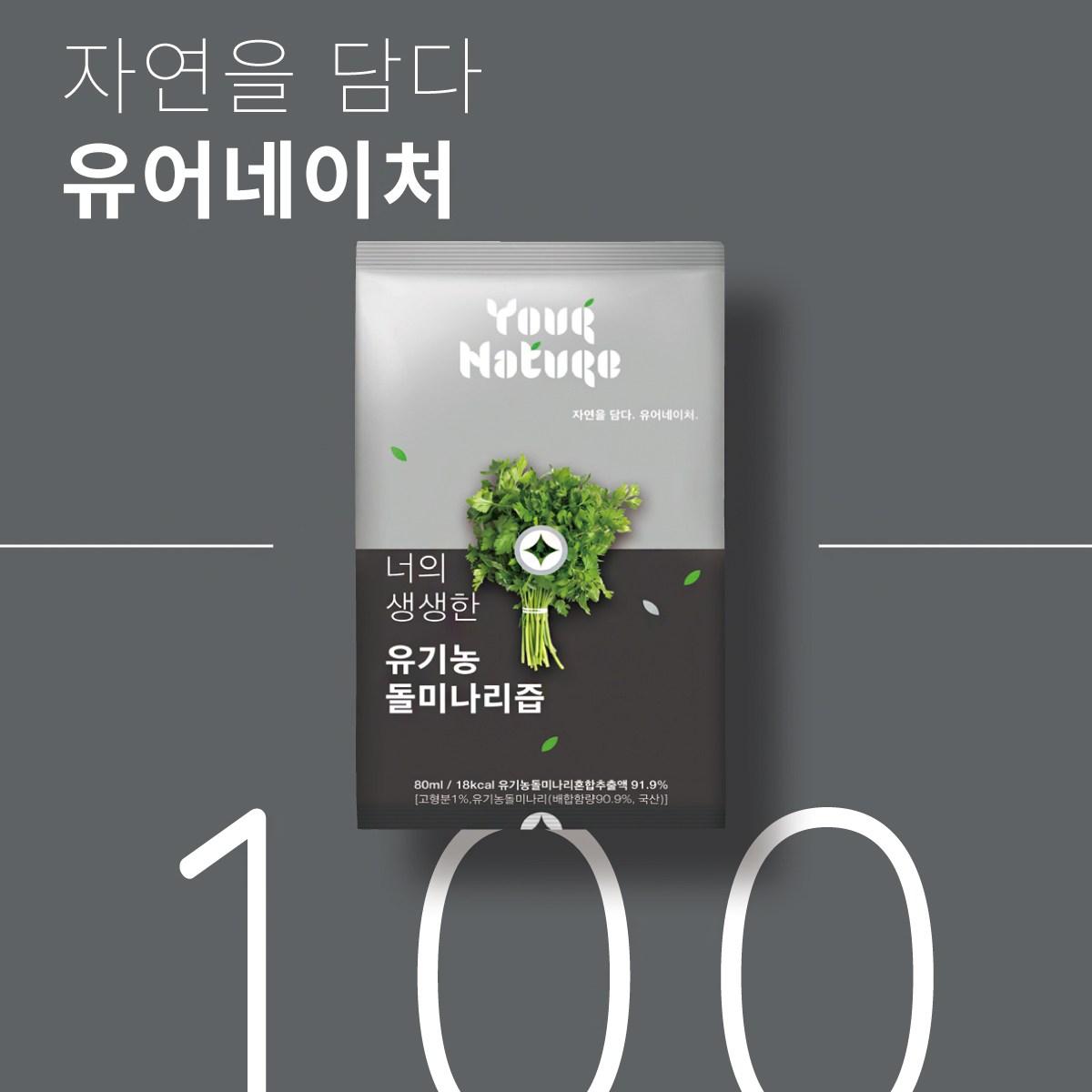 유어네이처[유어네이처] 건강한 유기농 돌미나리즙 100포 1박스, 100개, 80ml
