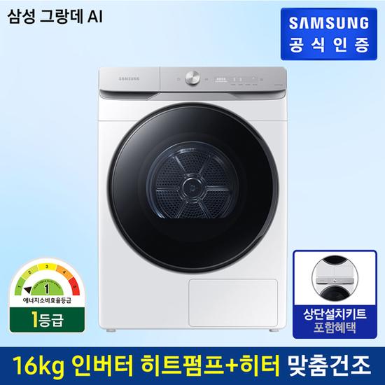[K쇼핑][상단키트]삼성 그랑데 AI 건조기 DV16T8740BW (16kg), 상세페이지참조