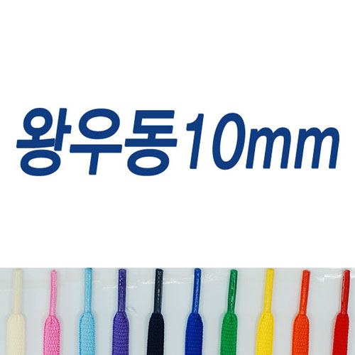 슈레이스 왕우동끈 10mm신발끈 운동화끈 다양한사이즈 색상 국산