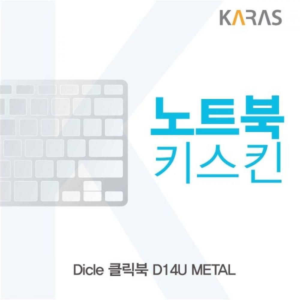 디클 클릭북 D14U METAL 노트북키스킨, 1개, 단일상품