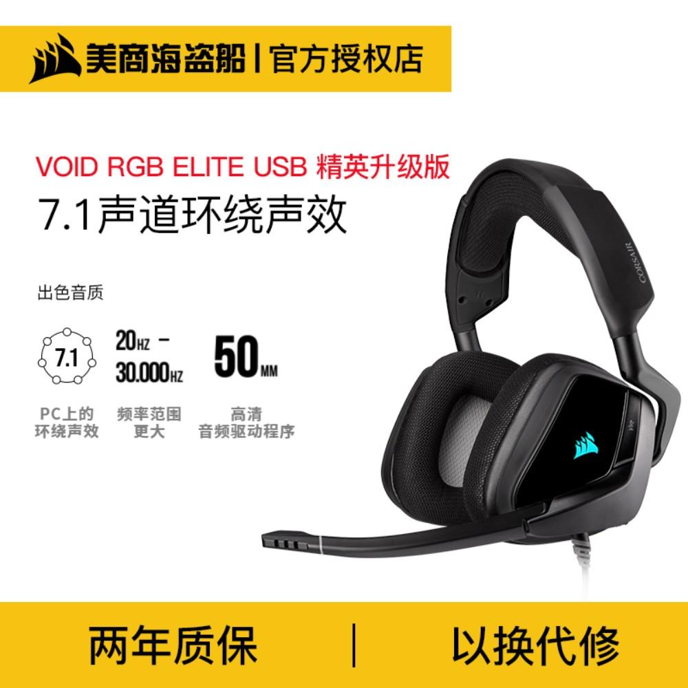 커세어 보이드 프로 VOID PRO RGB ELITE USB 무선 유선 헤드셋, VOID ELITE 7.1 채널 USB 검정색 유선