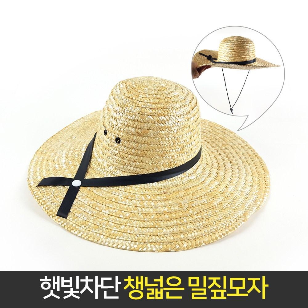 햇빛 차단 챙넓은 밀짚 모자 등산 농사 작업 자외선
