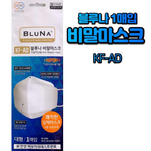 블루나 KF-AD 1매입 대형, 30매