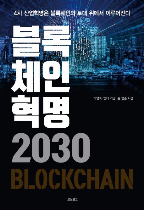블록체인혁명 2030:4차 산업혁명은 블록체인의 토대 위에서 이루어진다, 교보문고