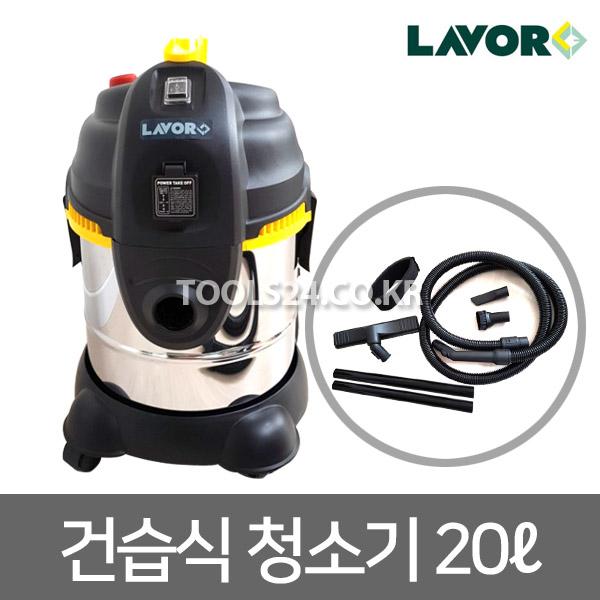 라보 산업용 청소기 건습식 진공청소기 업소용청소기 20리터 LVC20XS, 단품