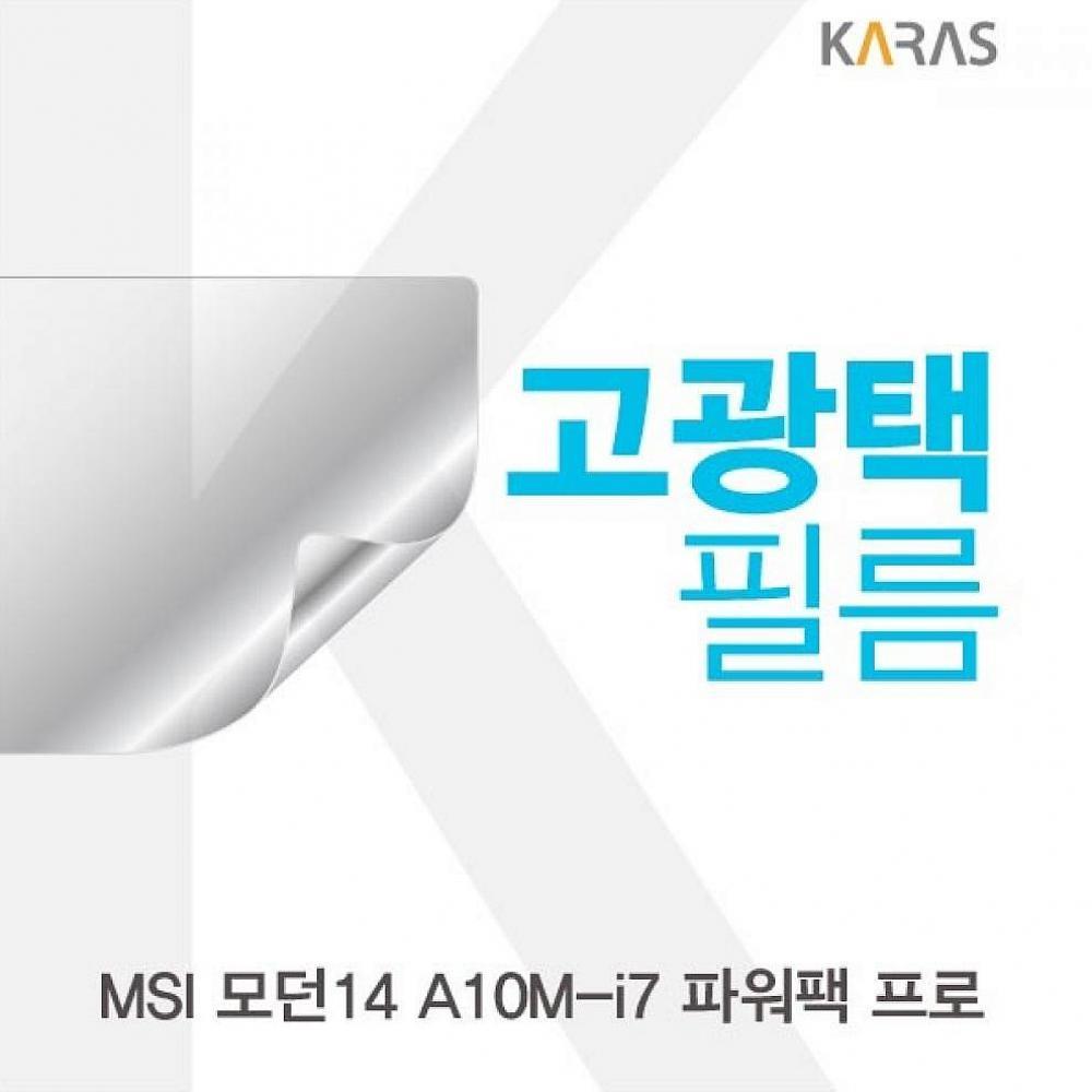 도매팡팡 MSI 모던14 A10M-i7 파워팩 프로 고광택필름 노트북 보호필름, 1