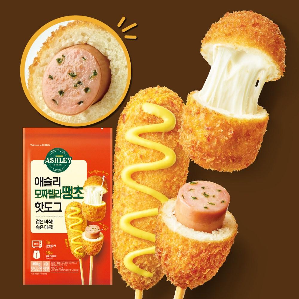 애슐리 모짜렐라 핫도그, 모짜렐라 땡초 핫도그
