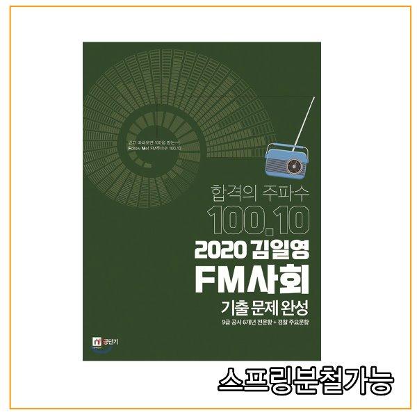 영기획비엠씨 2020 김일영 FM사회 기출문제완성 분철안함