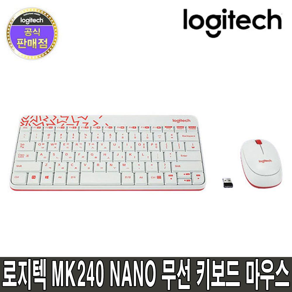 로지텍코리아 정품 MK240 NANO 무선 키보드 마우스 세트, 화이트, 로지텍 MK240 NANO