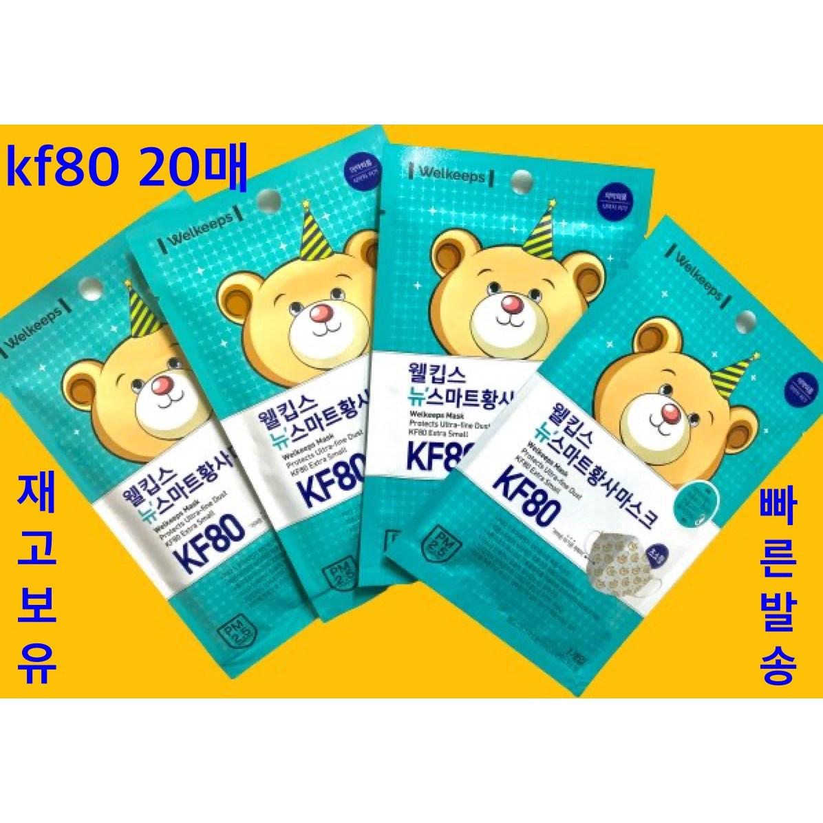 웰킵스 초소형 kf80 민트곰 10매 20매