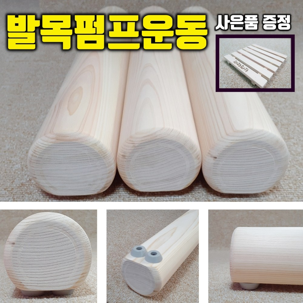 편백공작소 편백나무 발목펌프운동기구 펌핑봉, 1개