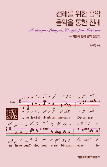 전례를 위한 음악 음악을 통한 전례:가톨릭 전례 음악 길잡이, 가톨릭대학교출판부