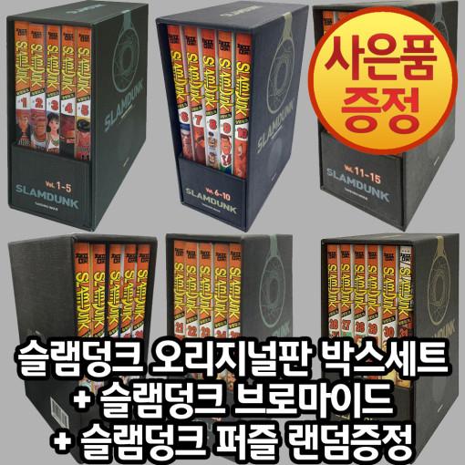 대원씨아이 슬램덩크 오리지널판 1~31편 박스세트 +슬램덩크 브로마이드 +직소퍼즐 랜덤 1종